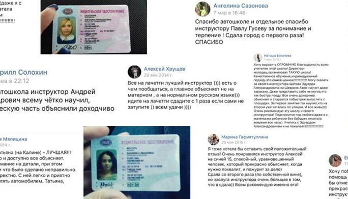 Отзывы о нас в Вконтакте