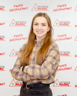 Алена Капкина